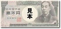 一万円の印鑑見本