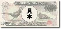 一万円のハンコ見本