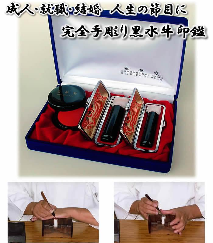 完全手彫り印鑑(印章・はんこ・ハンコ) 黒水牛印材ケース付き印鑑セット