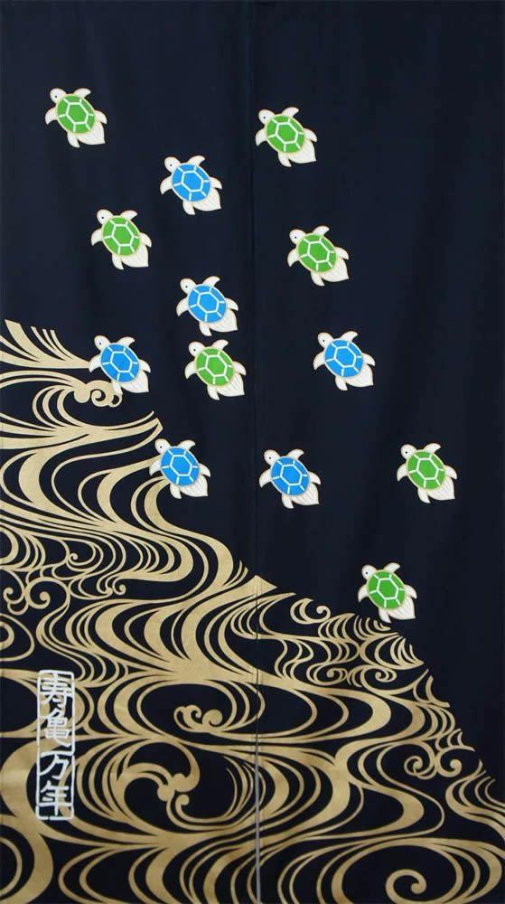 【和風のれん】寿亀万年【幅85cm×長さ150cm】10208[和風暖簾/和柄暖簾/外国人土産/ロングのれん]【あす楽対応_関東】【あす楽対応_近畿】【あす楽対応_東海】【あす楽対応_四国】999425【ネコポス送料無料】