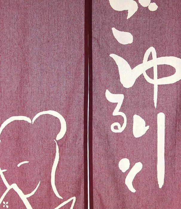 【和風のれん】抜染のれん:ごゆるりと紅色150cm【幅85cm×長さ150cm】10954[お風呂/銭湯/浴室/バスルーム/和風暖簾/和柄暖簾/外国人土産/ロングのれん]【あす楽対応_関東】【あす楽対応_近畿】【あす楽対応_東海】【あす楽対応_四国】999624