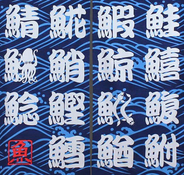 【和風のれん】文字のシリーズ寿司暖簾【幅85cm×長さ150cm】この一枚で和風空間に![和風暖簾/和柄暖簾/外国人土産/ロングのれん]【あす楽対応_関東】【あす楽対応_近畿】【あす楽対応_東海】【あす楽対応_四国】
