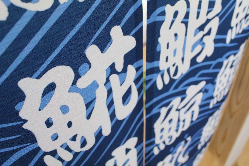 【和風のれん】文字のシリーズ寿司暖簾09015【幅85cm×長さ150cm】この一枚で和風空間に![すし/鮨/和風暖簾/和柄暖簾/外国人土産/ロングのれん]【あす楽対応_関東】【あす楽対応_近畿】【あす楽対応_東海】【あす楽対応_四国】999650