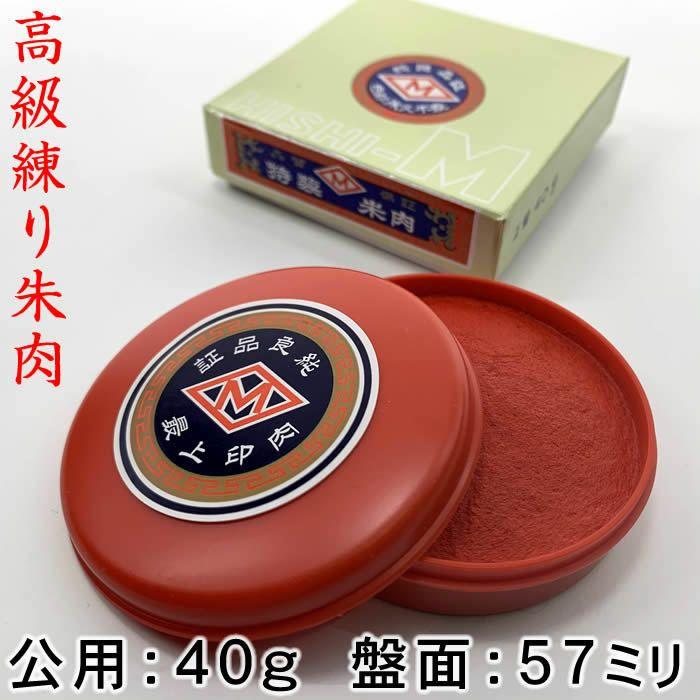 【高級練朱肉】公用40gプラスチック缶入