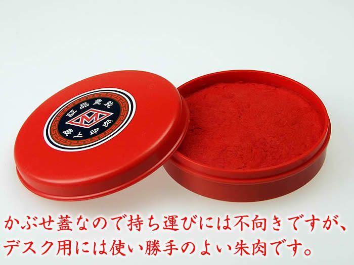 【高級練朱肉】公用80gプラスチック缶入S-ヒシエム【thanks】