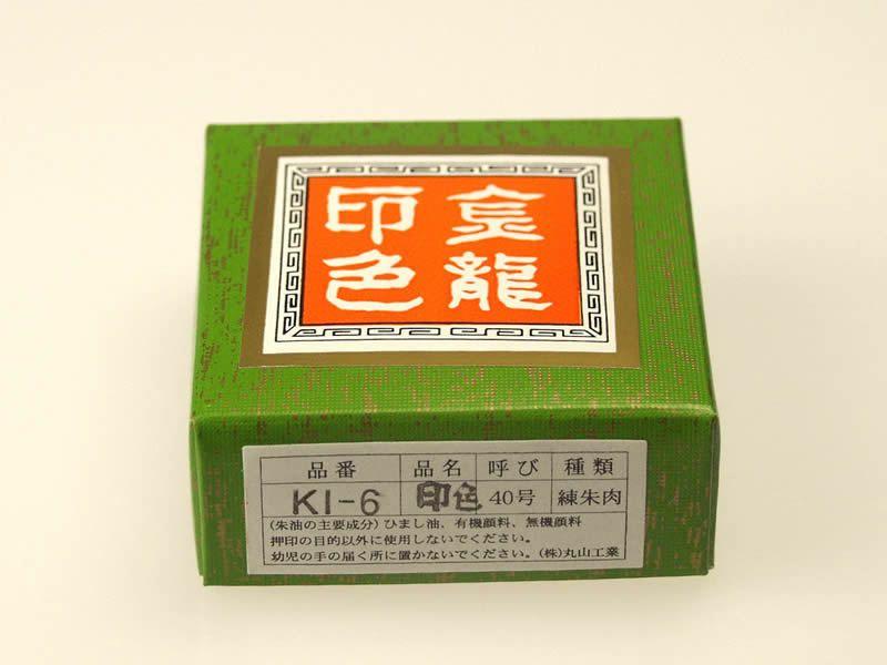 金龍印色40号/20g(42mm)落款用朱肉