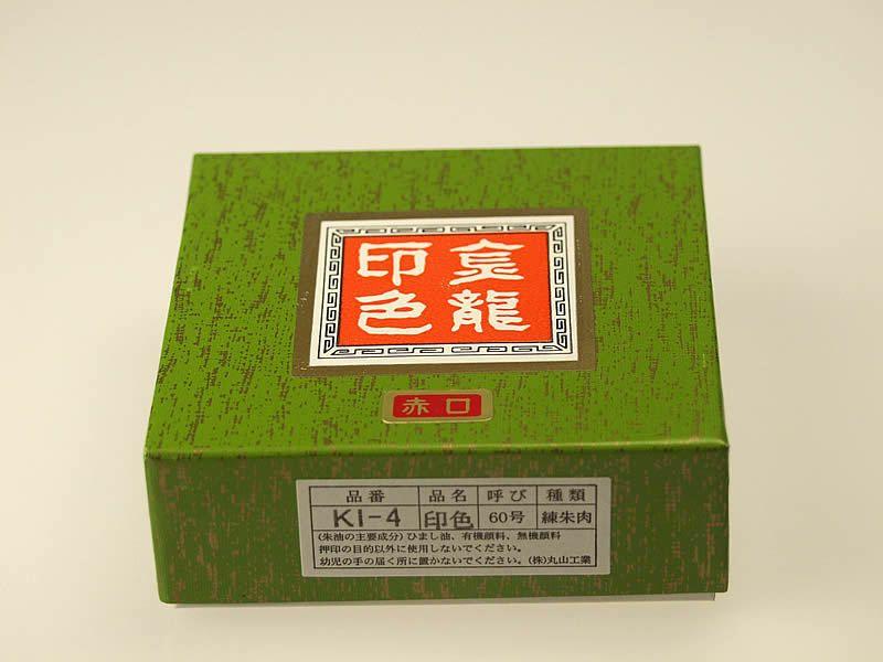金龍印色60号/80g-落款用練朱肉