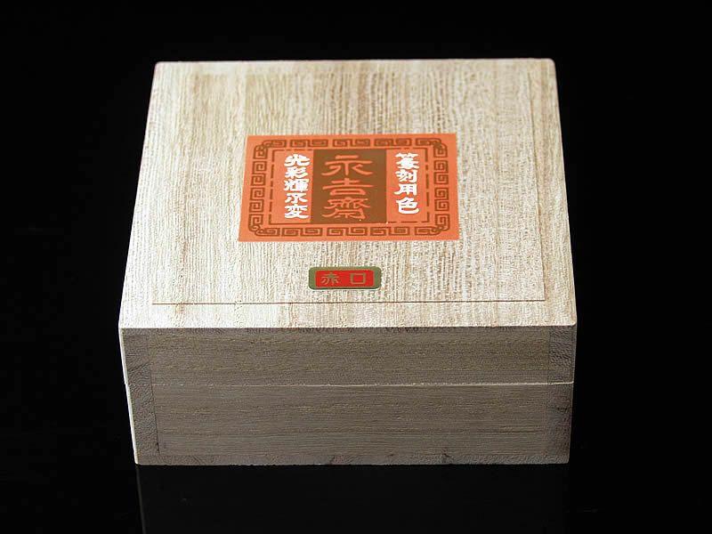 送料無料【金龍永吉済】最高級落款用朱肉書画捺印にもおすすめ!